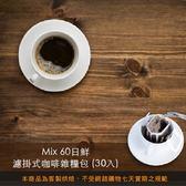 【咖啡綠商號】Mix 60日鮮-濾掛式咖啡雜糧包 (30入)