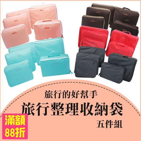 旅行收納袋 收納包 旅行收納 5件組 衣物收納 雜物收納 包中包 飛機包 盥洗用具收納 4色