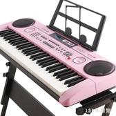 電子琴 電子琴兒童初學61鍵成人小鋼琴玩具帶麥克風鋼琴鍵3-6-12歲女孩LB16172【123休閒館】