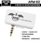 《飛翔3C》IMB AFM-02 全通用型 FM 發射器 無線音樂傳輸〔原廠公司貨〕全新第三代 無雜訊