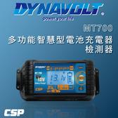 MT700多功能智慧型微電腦自動充電器+檢測器(MT-700) 6V 12V 全電壓