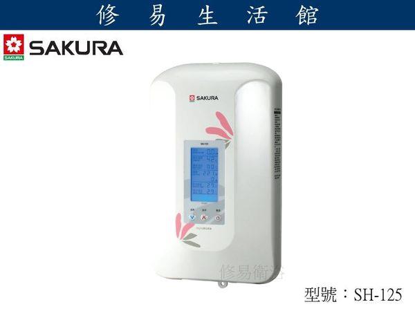 《修易生活館》 SAKURA櫻花SH-125 數位恆溫電熱水器 (不含安裝費用(安裝服務地區只限台中跟台北)