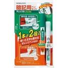 日本製~ KOKUYO 暗記用 螢光筆 + 消除筆