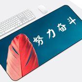 辦公勵志超大鼠標墊加厚鎖邊定制90x40游戲家用可愛創意寫字桌墊 台北日光