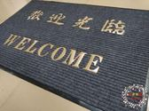 地毯3A迎賓地墊/酒店大門口歡迎光臨地毯120X180/門墊/防塵防滑