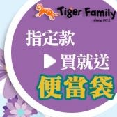 Tiger Family 指定款▶買就送便當袋