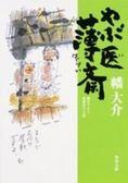 やぶ医薄斎 (角川文庫) 日文書