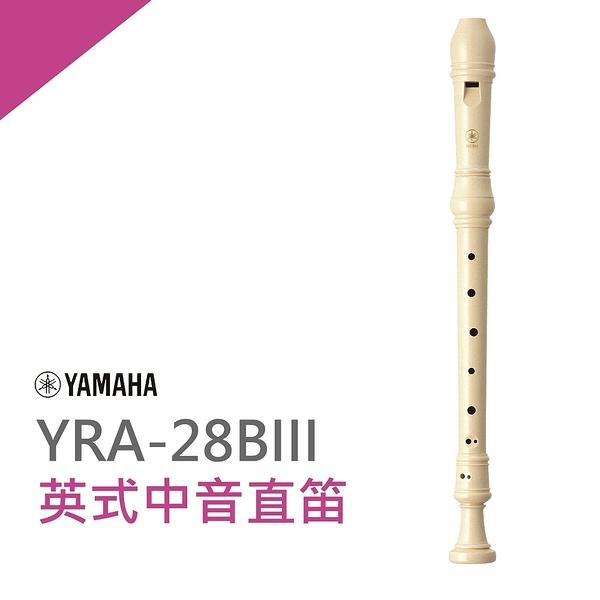 【非凡樂器】YAMAHA山葉 英式中音直笛 YRA-28B 音樂課指定使用