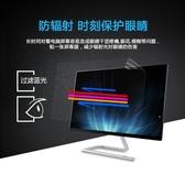台式機顯示器屏幕保護膜 抗藍光液晶屏保護目屏22寸防近視保護屏罩