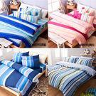 床包被套組 / 雙人加大【熱銷純棉-多款可選】含兩件枕套  100%純棉  戀家小舖台灣製AAC312