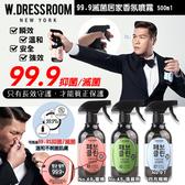 韓國 W-DRESSROOM 99.9滅菌居家香氛噴霧 500ml
