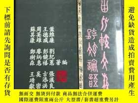 二手書博民逛書店East-West罕見comparative literatur