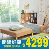 收納床 附腳架 單人床 床 沙發床【Y0475】艾爾瑪舒適質感小雙人床(4尺)(五色) 收納專科