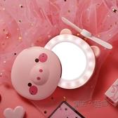 抖音小豬美妝鏡帶燈小風扇可充電迷你小鏡子女隨身便攜led化妝鏡 魔法鞋櫃
