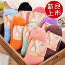 毛巾襪 秋冬加厚純色珊瑚絨毛襪 保暖地板襪子【B7122】