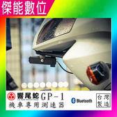 響尾蛇 GP1 GP-1 機車全頻雷達超速警示器 機車專用 防水 藍芽 GPS測速器