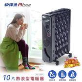 快譯通Abee POL-1002 10葉片熱浪型電暖器