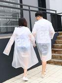 雨衣韓國時尚加厚雨衣女成人透明雨衣 情侶戶外徒步旅行單人非一次性 99免運 萌萌