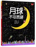月球不可思議(2018新版)