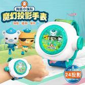 一件8折免運 海底小縱隊投影手錶抖音社會人玩具兒童卡通男孩女孩網紅電子手錶