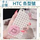 HTC U12+ U12 U11 U11+ UUltra UPlay U11eyes Desire12 10Lifestyle 10Pro A9S 手機殼 水鑽殼 客製化 訂做 茶花珍珠