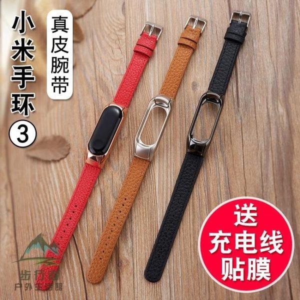 小米手環2/3代真皮錶帶腕帶頭層皮替換腕帶【步行者戶外生活館】