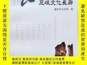 二手書博民逛書店罕見壯麗的長江三峽文化長廊Y188785 重慶市文化局 西南師範