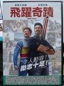 挖寶二手片-P10-528-正版DVD-電影【飛躍奇蹟】-休傑克曼 泰隆艾格頓(直購價)