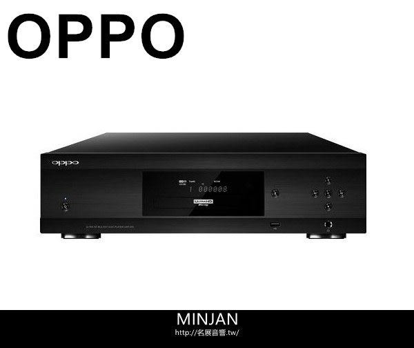 OPPO UDP-205 越獄第三版(45-0605) 藍光播放機