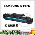 超低價~SAMSUNG MLT-D117S 相容碳粉匣 適用: SCX-4650/SCX4650/SCX-4655/SCX4655/SCX-4655F/SCX4655F/SCX-4655FN