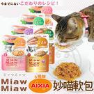 【培菓平價寵物網】日本愛喜雅》AIXIA...