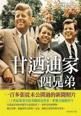 (二手書)甘迺迪家四兄弟-照片裡的真實人生
