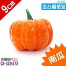 A1431_假南瓜_9cm#萬聖假蔬菜假...