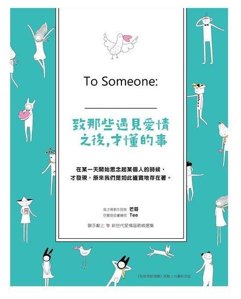 (二手書)致那些遇見愛情之後,才懂的事:To Someone:____
