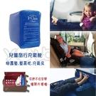 1st Class Kid 兒童旅行充氣枕 /腳靠墊.墊高枕.充氣床