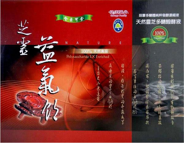 生達製藥健康滿分芝靈益氣飲60mlX12入/盒 (全素食可食)【媽媽藥妝】