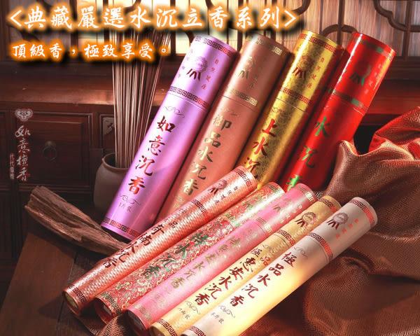 【如意檀香】【極品惠安水沉香】立香 尺3 4兩罐裝 = 極品惠安 = 柔雅甜淳