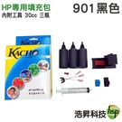 【墨水填充包】HP 901 30cc  黑(3瓶) 內附工具  適用雙匣