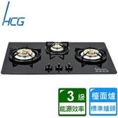 【HCG 和成】三口玻璃檯面爐GS 353 天然瓦斯