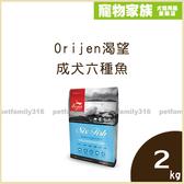 寵物家族-【活動促銷85折】Orijen渴望成犬六種鮮魚+海藻 配方2kg