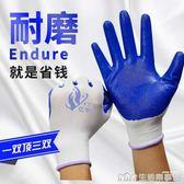 手套勞保耐磨勞動涂膠加厚膠皮塑膠帶膠防滑浸膠男勞工地干活工作 生活樂事館