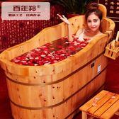 泡澡桶 百年羚木桶浴桶成人 香柏木泡澡木桶 實木浴缸木質沐浴盆洗澡桶T 免運直出