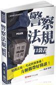 警察法規口袋書-2019警察特考.一般警察考試(保成)