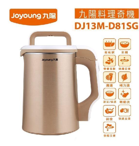 (展示福利品) JOYOUNG九陽 料理奇機 DJ13M-D81SG 【刷卡分期+免運費】