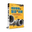 噴射客機的製造與技術(修訂版)