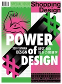 Shopping Design 12月號/2019 第133期:2019 TAIWAN DESIGN BEST 100 設計力關..