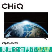 CHiQ 50型4K聯網液晶顯示器_含視訊盒CQ-50AFM7G含配送+安裝【愛買】