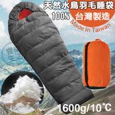 露營睡袋 100%天然水鳥羽毛睡袋 木乃伊型 MIT台灣製 羽絨睡袋 登山睡袋 ☀饗樂生活