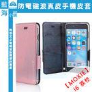 MOXIE 全球首款防電磁波真皮手機皮套X-SHELL(IPHONE 6/6S) 荔枝紋 粉紅色/尊爵黑