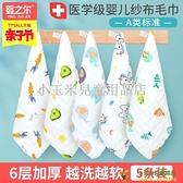 嬰之爾純棉紗布小方巾嬰兒口水巾兒童寶寶洗臉小毛巾新生兒手帕品牌【小玉米】